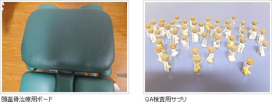 頭蓋施術用ボードと検査用サプリメント