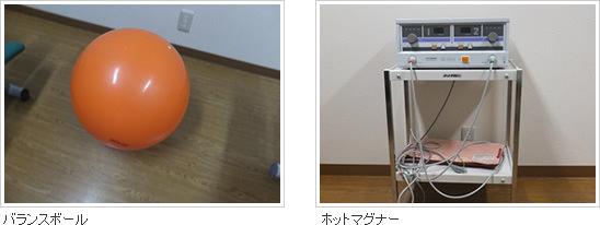 バランスボールと治療器具