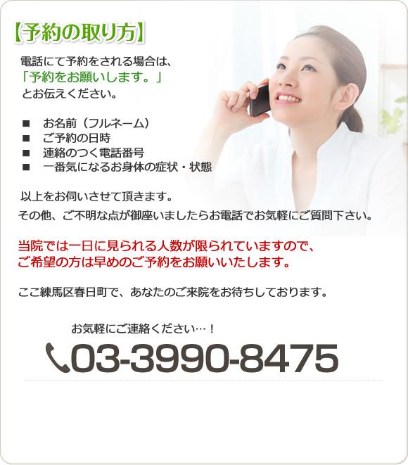 お電話にてご予約いただけます。
