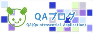 QAブログ