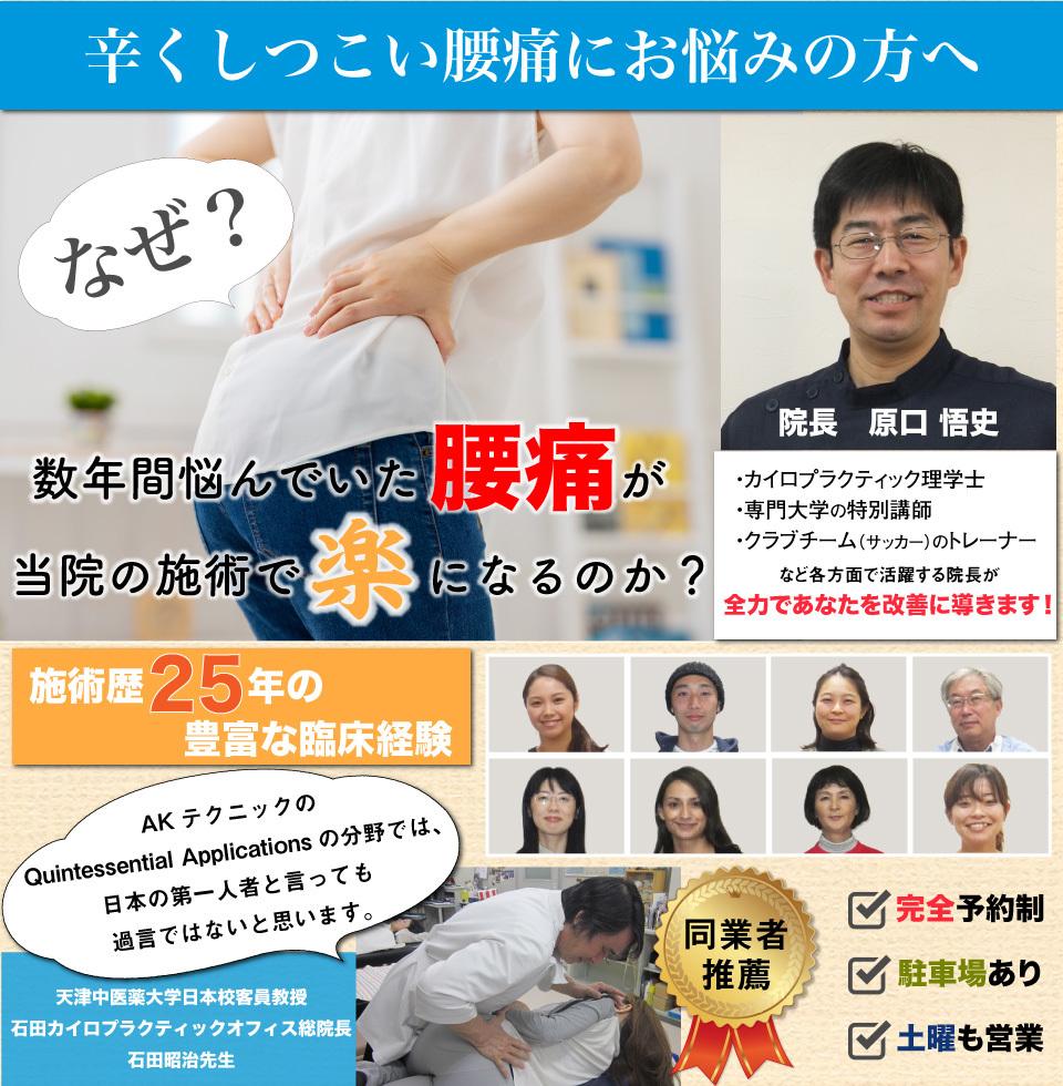 なぜ?数年間悩んでいた腰痛が当院の施術で楽になるのか?