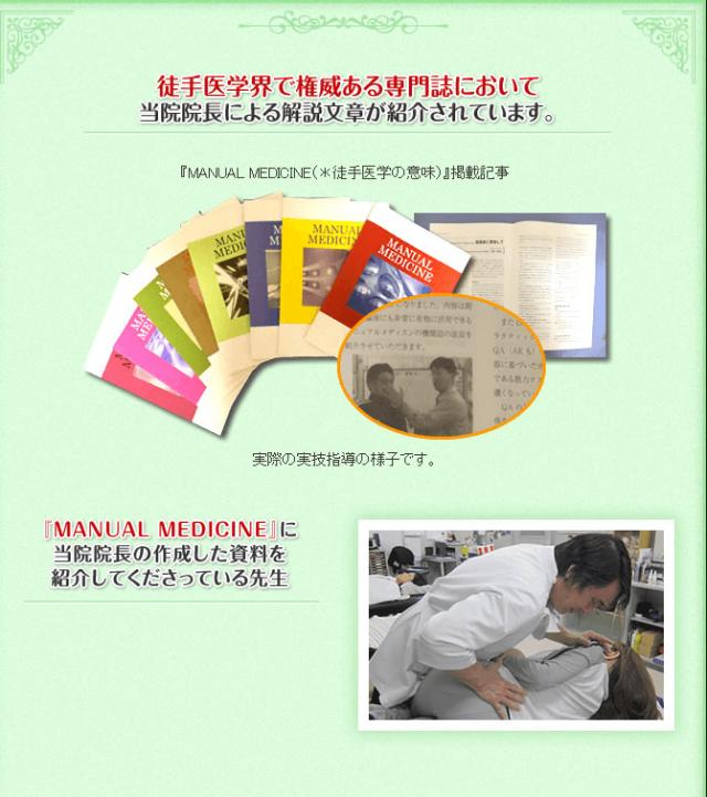 徒手医学の専門誌でも記事が長期連載されました。