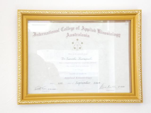 アプライド・キネシオロジー国際認定証