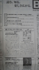 すぐやる人 朝日新聞