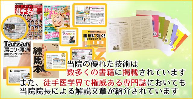 当院は、多数の書籍や徒手医学専門誌に掲載されています。
